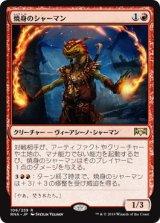焼身のシャーマン/Immolation Shaman 【日本語版】  [RNA-赤R]《状態:NM》