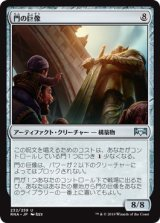 門の巨像/Gate Colossus 【日本語版】  [RNA-灰U]《状態:NM》