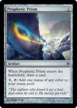 予言のプリズム/Prophetic Prism 【英語版】 [ROE-灰C]《状態:NM》