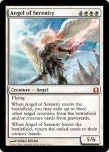 静穏の天使/Angel of Serenity 【英語版】 [RTR-白MR]《状態:NM》