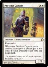 管区の隊長/Precinct Captain 【英語版】 [RTR-白R]《状態:NM》