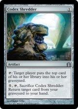 写本裁断機/Codex Shredder 【英語版】 [RTR-アU]《状態:NM》