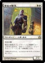 管区の隊長/Precinct Captain  【日本語版】 [RTR-白R]《状態:NM》