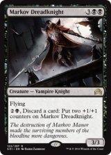 マルコフの戦慄騎士/Markov Dreadknight 【英語版】 [SOI-黒R]《状態:NM》
