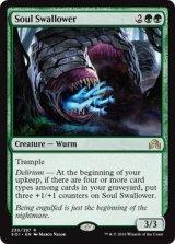 魂を飲み込むもの/Soul Swallower 【英語版】 [SOI-緑R]《状態:NM》