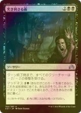 [FOIL] 突き刺さる雨/Biting Rain 【日本語版】 [SOI-黒U]
