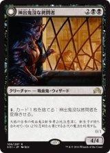 神出鬼没な拷問者/Elusive Tormentor 【日本語版】 [SOI-黒R]《状態:NM》