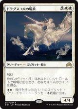 ドラグスコルの騎兵/Drogskol Cavalry 【日本語版】 [SOI-白R]《状態:NM》