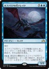 ネファリアの月ドレイク/Nephalia Moondrakes 【日本語版】 [SOI-青R]《状態:NM》