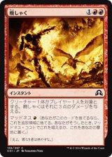 癇しゃく/Fiery Temper 【日本語版】 [SOI-赤C]《状態:NM》