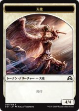 天使/ANGEL 【日本語版】 [SOI-トークン]《状態:NM》