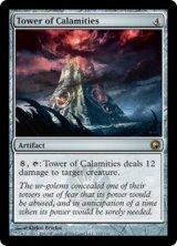 災難の塔/Tower of Calamities 【英語版】 [SOM-アR]《状態:NM》