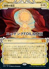 [FOIL] 副陽の接近/Approach of the Second Sun (ミスティカルアーカイブ版, エッチング仕様) 【日本語版】 [STA-白MR]