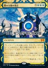 [FOIL] 青の太陽の頂点/Blue Sun's Zenith (ミスティカルアーカイブ版, エッチング仕様) 【日本語版】 [STA-青MR]