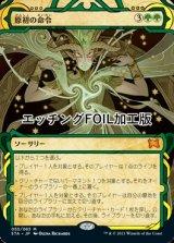 [FOIL] 原初の命令/Primal Command (ミスティカルアーカイブ版, エッチング仕様) 【日本語版】 [STA-緑MR]