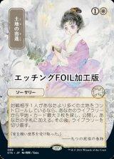 [FOIL] 土地の寄進/Gift of Estates (日本画版, エッチング仕様) 【日本語版】 [STA-白R]