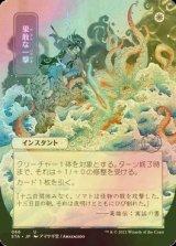 [FOIL] 果敢な一撃/Defiant Strike (日本画, コレクターブースター版) 【日本語版】 [STA-白U]