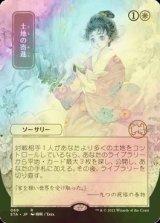 [FOIL] 土地の寄進/Gift of Estates (日本画,ドラフト/セットブースター版) 【日本語版】 [STA-白R]