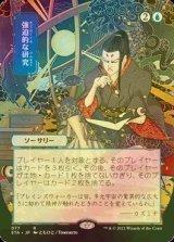 [FOIL] 強迫的な研究/Compulsive Research (日本画,ドラフト/セットブースター版) 【日本語版】 [STA-青R]