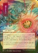 [FOIL] 初子さらい/Claim the Firstborn (日本画, コレクターブースター版) 【日本語版】 [STA-赤U]