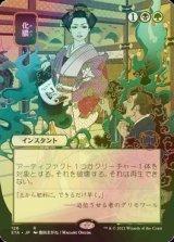 [FOIL] 化膿/Putrefy (日本画, コレクターブースター版) 【日本語版】 [STA-金R]