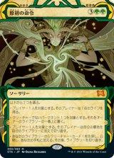 原初の命令/Primal Command (ミスティカルアーカイブ版) 【日本語版】 [STA-緑MR]