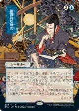 強迫的な研究/Compulsive Research (日本画版) 【日本語版】 [STA-青R]