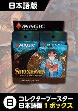 ストリクスヘイヴン 日本語版コレクターブースター1BOX