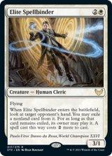 精鋭呪文縛り/Elite Spellbinder 【英語版】 [STX-白R]