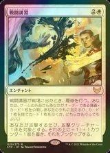 [FOIL] 戦闘講習/Sparring Regimen 【日本語版】 [STX-白R]