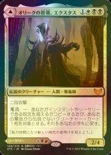 [FOIL] オリークの首領、エクスタス/Extus, Oriq Overlord 【日本語版】 [STX-金MR]