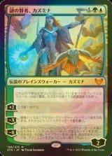 [FOIL] 謎の賢者、カズミナ/Kasmina, Enigma Sage 【日本語版】 [STX-金MR]