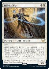 精鋭呪文縛り/Elite Spellbinder 【日本語版】 [STX-白R]