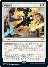 戦闘講習/Sparring Regimen 【日本語版】 [STX-白R]
