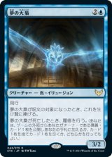 夢の大梟/Dream Strix 【日本語版】 [STX-青R]