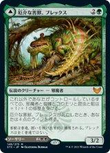 厄介な害獣、ブレックス/Blex, Vexing Pest 【日本語版】 [STX-緑MR]