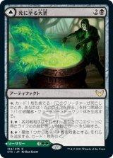 死に至る大釜/Pestilent Cauldron 【日本語版】 [STX-黒R]