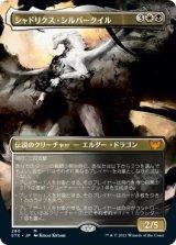 シャドリクス・シルバークイル/Shadrix Silverquill (全面アート版) 【日本語版】 [STX-金MR]