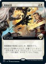 戦闘講習/Sparring Regimen (拡張アート版) 【日本語版】 [STX-白R]