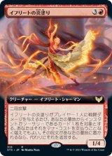 イフリートの炎塗り/Efreet Flamepainter (拡張アート版) 【日本語版】 [STX-赤R]