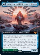 アルケヴィオスの神託者、ジャズィ/Jadzi, Oracle of Arcavios (拡張アート版) 【日本語版】 [STX-青MR]