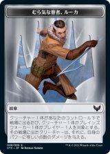 紋章・ルーカ/Emblem Lukka 【日本語版】 [STX-トークン]