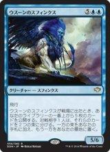 ウスーンのスフィンクス/Sphinx of Uthuun 【日本語版】 [DDN-青R]《状態:NM》