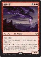 地獄の雷/Hell's Thunder 【日本語版】 [DDN-赤R]《状態:NM》