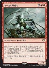オーガの戦駆り/Ogre Battledriver 【日本語版】 [DDN-赤R]《状態:NM》