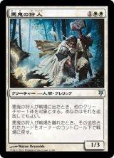 悪鬼の狩人/Fiend Hunter 【日本語版】 [DDK-白U]