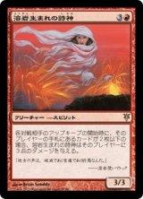 溶岩生まれの詩神/Lavaborn Muse 【日本語版】 [DDK-赤R]