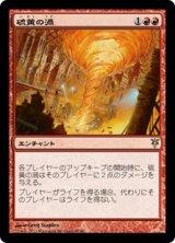 硫黄の渦/Sulfuric Vortex 【日本語版】 [DDK-赤R]《状態:NM》