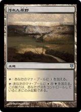 汚れた原野/Tainted Field 【日本語版】 [DDK-土U]《状態:NM》