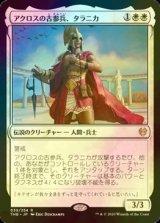 [FOIL] アクロスの古参兵、タラニカ/Taranika, Akroan Veteran 【日本語版】 [THB-白R]《状態:NM》
